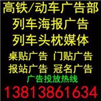 滬寧 滬杭 寧杭甬高鐵媒體廣告價格 報價單 價目表