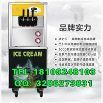 西安冰淇淋機多少錢?