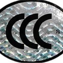 寧波CCC產品質量認流程及申請咨詢