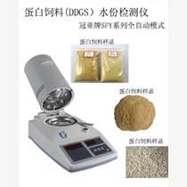 蛋白飼料水分檢測儀哪家比較好?深圳冠亞少不了
