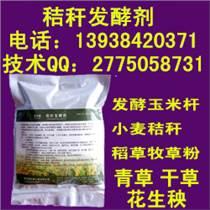 黑龍江大慶養羊養牛使用秸稈發酵劑發酵適口性好