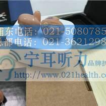 上海老人助聽器價格