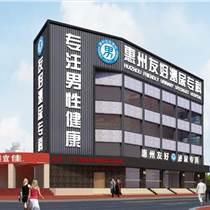 惠州男科医院最专业是哪家