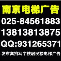 南京电梯口广告发布