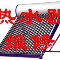 温州龙湾区热水器维修  空气能太阳能热水器维修
