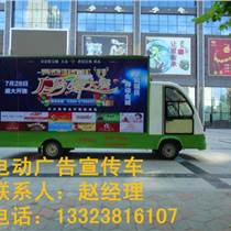 忻州四輪LED電動廣告車十大品牌
