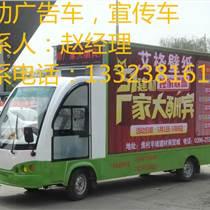 忻州移动电瓶四轮LED宣传车报价
