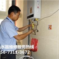長沙櫻花熱水器專業維修