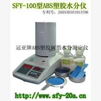 長春ABS塑料水分檢測儀哪里有賣?改性塑料水分檢測儀價格