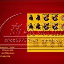 金猴送福版張郵票大全
