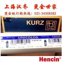 德国库尔兹库尔兹烫金纸供应厂家直销量大从优