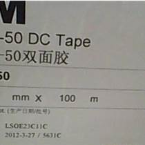 3M8003蓝色PET双面胶带