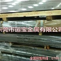 珠海芬可樂7175T3模具專用鋁板批發放心選購
