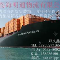 内贸海运|海运物流服务|青岛广州海运