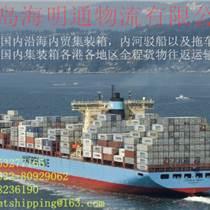 泉州到青島內貿海運物流公司