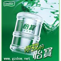 赤崗怡寶純凈水訂水電話