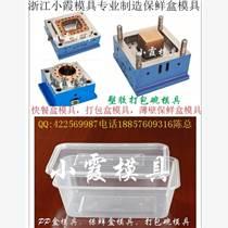 浙江塑膠模具,一次性800毫升保鮮盒模具,薄壁850毫升保鮮盒模具價位