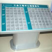 定制供应 楼层指示牌 导向牌 室内酒店大堂指示牌内容 郑州