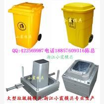 浙江注塑模公司 660升注塑垃圾桶模具 注射12升垃圾桶模具加工