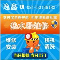 精修家電=浦東張江熱水器維修(專業維修燃氣熱水器