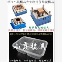 臺州注塑模 2500ml一次性快餐盒模具 塑膠PC透明盒模具生產