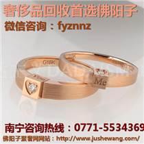 南宁佛阳子聚奢网回收梵克雅宝经典款钻戒珠宝