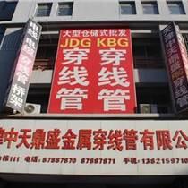 JDG穿线管、中天鼎盛 全国发货、厂家批发穿线管