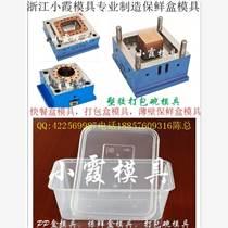 浙江專做注塑模具 薄壁飯盒注塑模具工廠