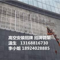 樓頂廣告牌制作 樓頂廣告字制作 大型廣告字