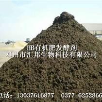 河南鄧州匯邦豬糞專用發酵劑