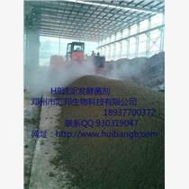 河南鄧州匯邦濾泥腐熟劑發酵劑