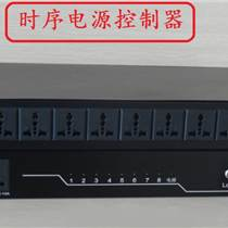 8路时序电源控制器/万能时序电源调节器