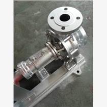 FH不銹鋼化工泵/性能穩質量高