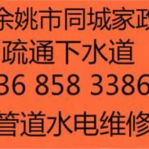余姚市疏通下水道13685833866