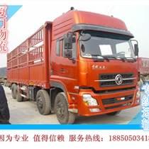廈門到廣州整車貨物運輸公司
