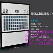 光学仪器除湿机-光学仪器除湿机厂家双11双22冲销售巅峰