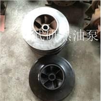 導熱油泵葉輪/泵故障原因及排除
