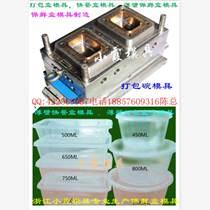 浙江塑料模具 薄壁打包盒塑料模具黄岩厂