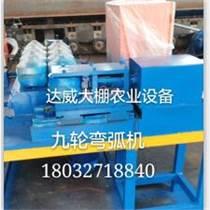 全自动新型椭圆管9轮弯弧机设备生产商