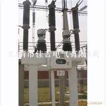 LW9-72.5高压66KV断路器