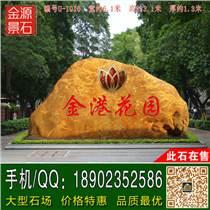 廣東黃蠟石、大型景觀石、刻字石