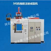 求購橡膠注射機 聚力液壓設備價格實惠
