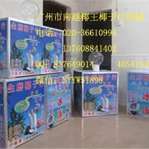 南越椰王N4.0生磨椰子汁機