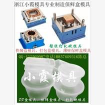 黄岩4500毫升快餐盒塑胶模具公司