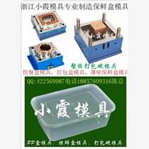 浙江3500ml一次性保鮮盒模具價位