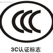 中山、江门等地中小家电CCC认证