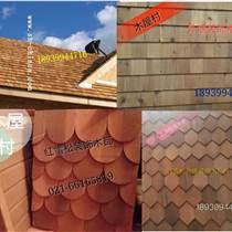 木屋村優質木瓦 屋頂木瓦 木質瓦片廠家