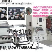 供全自动塑料杯印刷机