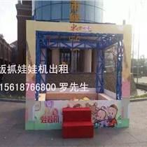 上海真人抓娃娃機出租,真人抓物品機,抓禮品機出租