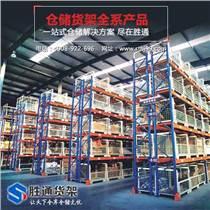 為什么勝通貨架能夠在廣州重型倉儲貨架生產廠家中的脫穎而出?